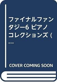 ファイナルファンタジー6 ピアノコレクションズ (6)[CD]