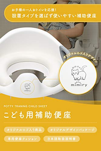 Mimiry『子ども用補助便座』