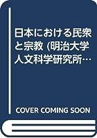 日本における民衆と宗教 (明治大学人文科学研究所叢書)