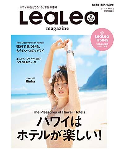 LeaLea 2018 WINTER (メディアハウスムック)