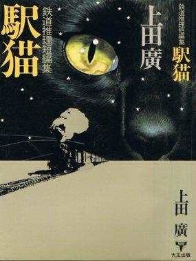 駅猫―鉄道推理短編集 (1980年)