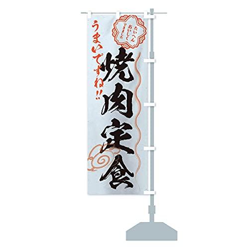 焼肉定食/習字・書道風 のぼり旗 チチ選べます(レギュラー60x180cm 右チチ)