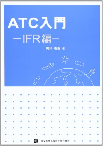 ATC入門 IFR編