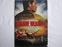 映画 ブレイブハーツ BRAVE HEARTS 海猿 A4 クリアファイル 伊藤英明