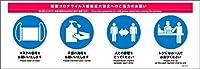 標識スクエア「 感染拡大防止ご協力 」 ヨコ・大【プレート 看板】 400x138㎜ CTK2246 2枚組