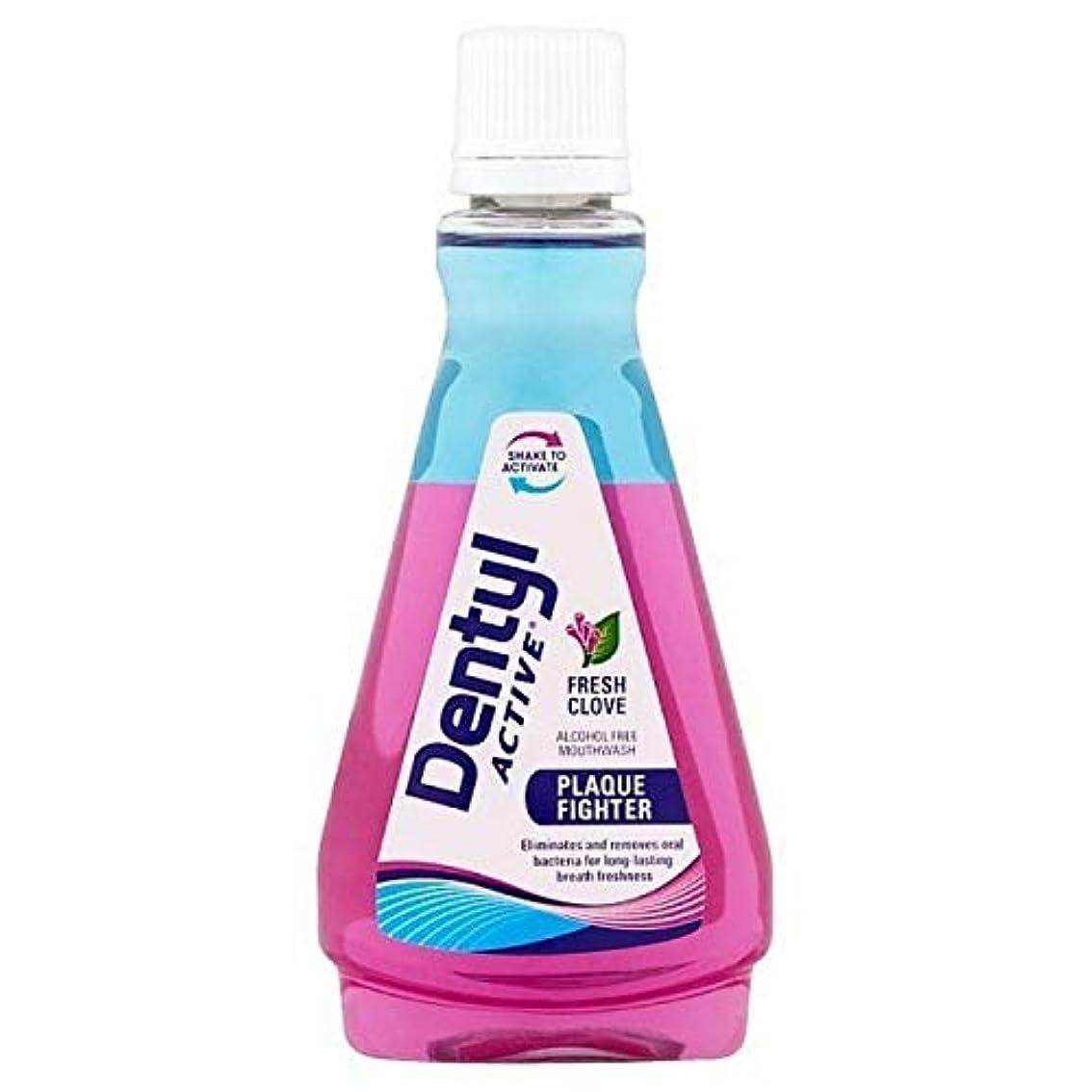 少なくとも才能属性[Dentyl] Dentylアクティブ新鮮なクローブアルコールフリーのマウスウォッシュ100ミリリットル - Dentyl Active Fresh Clove Alcohol Free Mouthwash 100ml [並行輸入品]