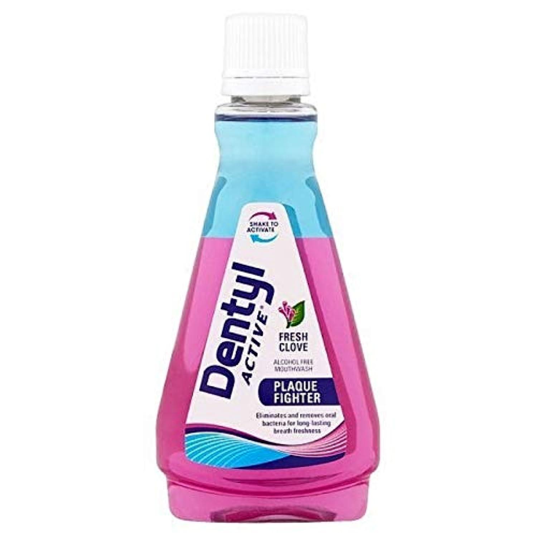 [Dentyl] Dentylアクティブ新鮮なクローブアルコールフリーのマウスウォッシュ100ミリリットル - Dentyl Active Fresh Clove Alcohol Free Mouthwash 100ml [並行輸入品]