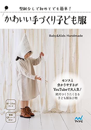 Amazon購入者特典付きかわいい手づくり子ども服 ~型紙なしで初めてでも簡単! ~(特典:「子ども用マスクのつくり方」PDF)
