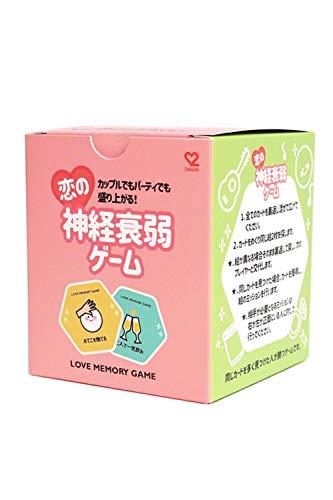 2much 恋の神経衰弱ゲーム カードゲーム 2〜4人で遊べ飲み会や合コンが盛り上がる カップルゲーム パーティゲーム