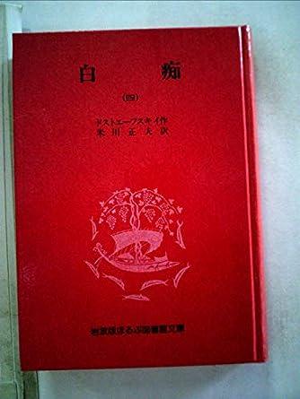 白痴 4 (岩波文庫 赤 614-1)
