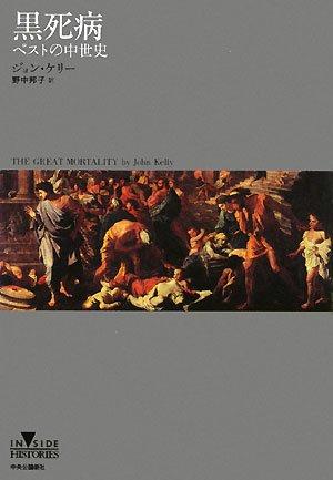 黒死病―ペストの中世史 (INSIDE HISTORIES)