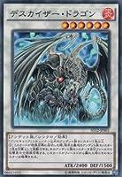 遊戯王 デスカイザー・ドラゴン AT12-JP001 ノーマルパラレル