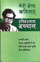 Meri Shreshtha Kavitayen  (Hindi)