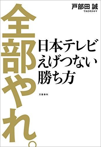 全部やれ。 日本テレビ えげつない勝ち方 (文春e-book)の詳細を見る