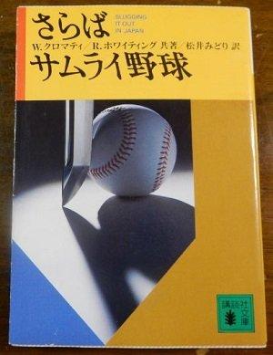 さらばサムライ野球 (講談社文庫)