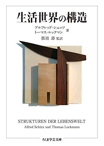 生活世界の構造 (ちくま学芸文庫)