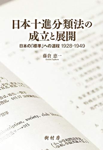 日本十進分類法の成立と展開:日本の「標準」への道程 1928-1949