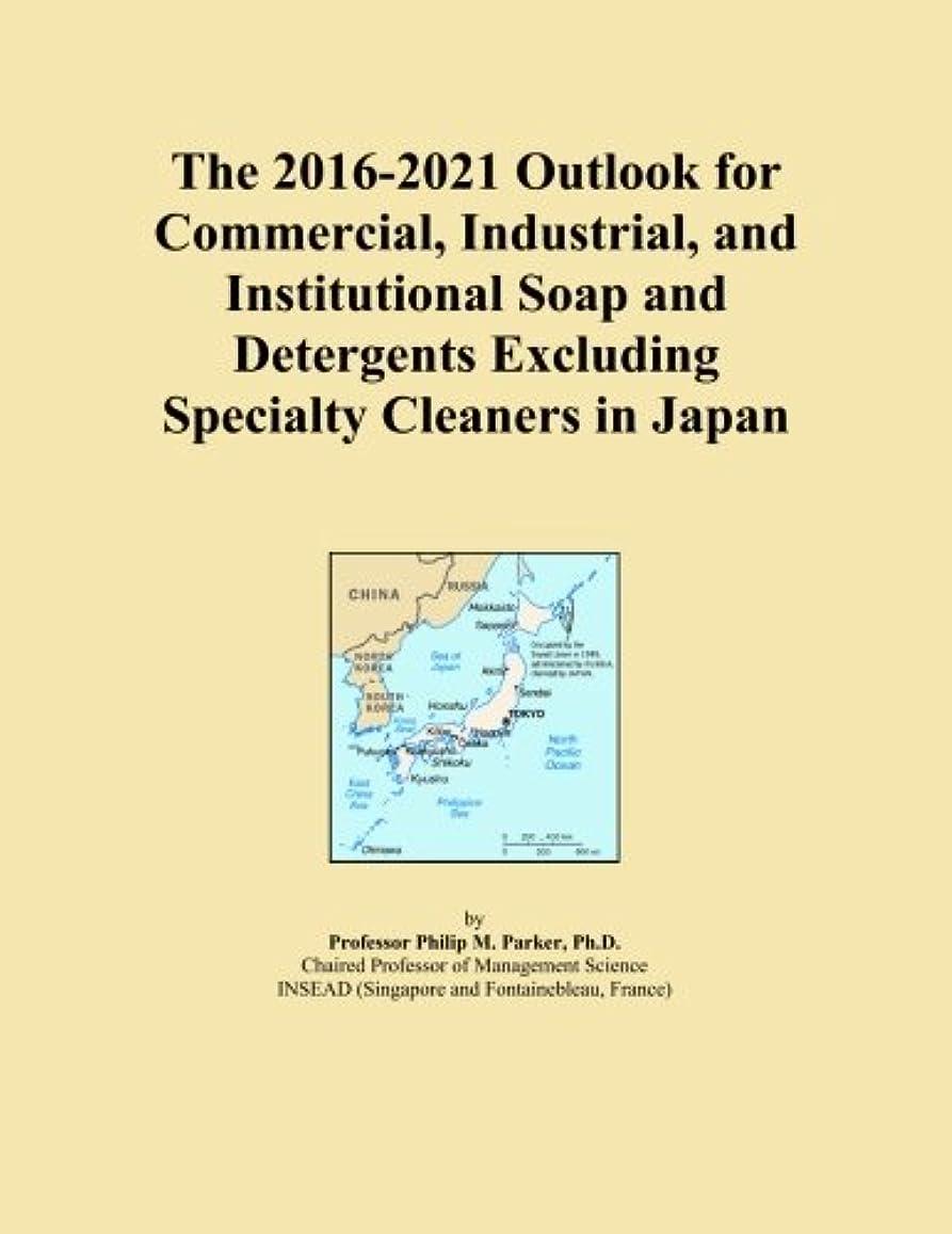 朝ごはん手段なかなかThe 2016-2021 Outlook for Commercial, Industrial, and Institutional Soap and Detergents Excluding Specialty Cleaners in Japan
