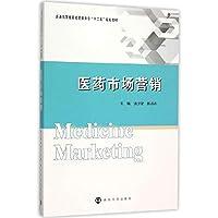 Pharmaceutical Marketing(Chinese Edition)