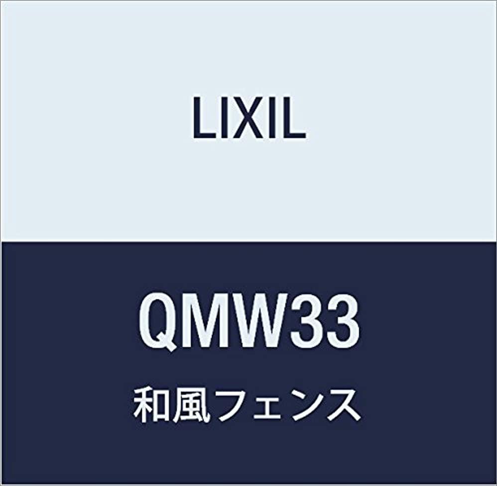 LIXIL(リクシル) TOEX 京香建仁寺垣 ユニット型間仕切片面T6W20 しみじみ枯竹 QMW33