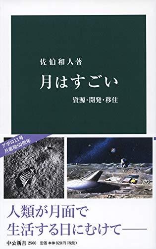 月はすごい-資源・開発・移住 (中公新書)の詳細を見る