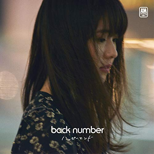 [Single]ハッピーエンド – back number[FLAC + MP3]