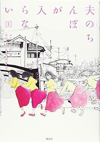 夫のちんぽが入らない(1) (ヤンマガKCスペシャル)