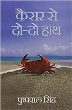 [Pushppal Singh] Cancer Se Do-Do Haath Ek Hausle Ki Kahaani by Pushppal Singh Paperback(2015)(Hindi)