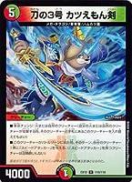 デュエルマスターズ DMEX12 110/110 刀の3号 カツえもん剣 (C コモン) 最強戦略!!ドラリンパック (DMEX-12)