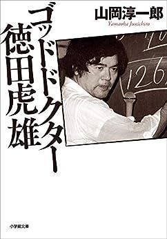 [山岡淳一郎]のゴッドドクター 徳田虎雄 (小学館文庫)
