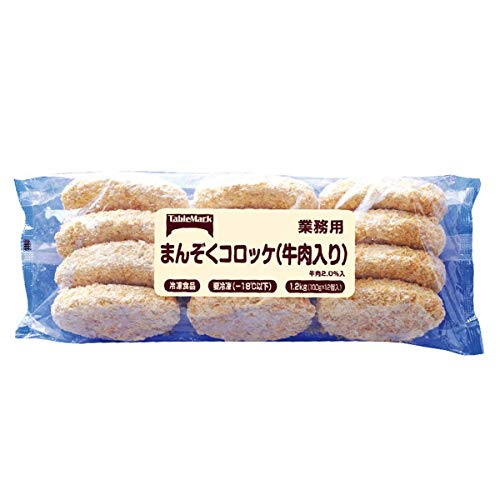 【冷凍】テーブルマーク まんぞくコロッケ(牛肉入り) 100g×12個 業務用 惣菜 揚げ物 おかず