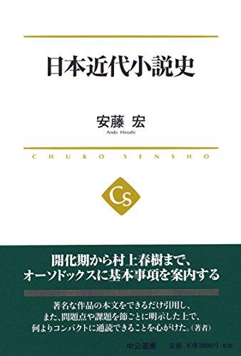 日本近代小説史 (中公選書)の詳細を見る