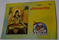 Shri Shiv Chalisa (Code 228)