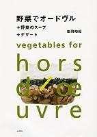 野菜でオードヴル +野菜のスープ+デザート