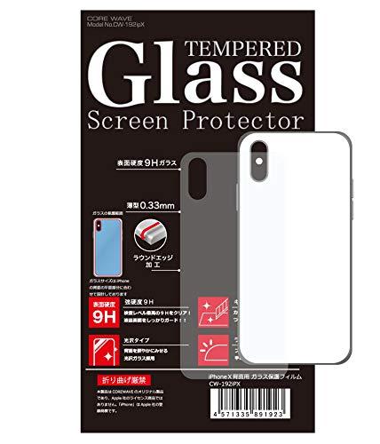 iPhone X iPhone Xs 背面強化ガラスフィルム 背面クリアケース 超薄0.33mm 強化ガラス9H硬度 保護 傷防止 ラウンドエッジ加工 CW-192iPX