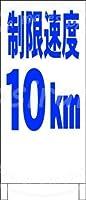 「制限速度10km(青)」 ティンメタルサインクリエイティブ産業クラブレトロヴィンテージ金属壁装飾理髪店コーヒーショップ産業スタイル装飾誕生日ギフト