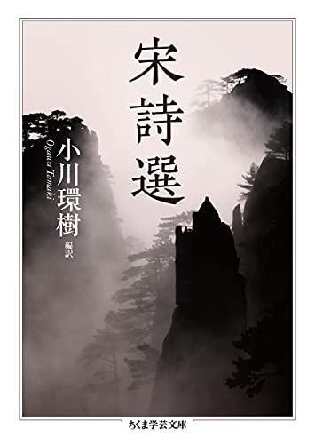 宋詩選 (ちくま学芸文庫)