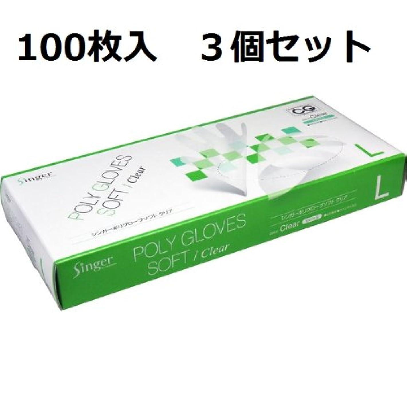 苦洞窟とにかく食品衛生法適合商品 100枚入 ポリ手袋 Lサイズ 3個セット