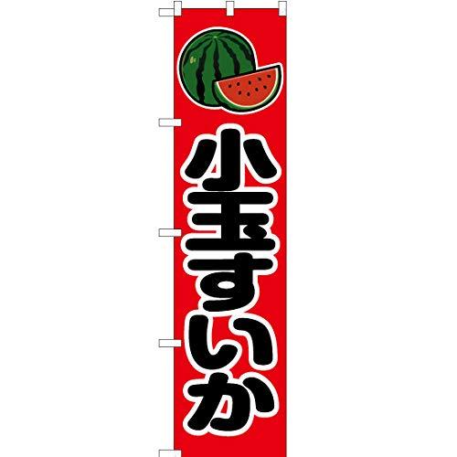 のぼり 小玉すいか JAS-074 [並行輸入品]