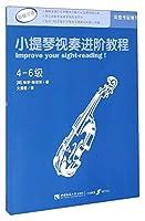 小提琴视奏进阶教程(4-6级 原版引进)