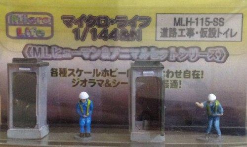 マイクロ・ライフ 1/144&N 道路工事・仮設トイレ HLH-115-SS
