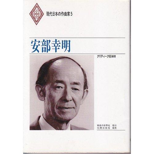 安部幸明 (現代日本の作曲家)の詳細を見る