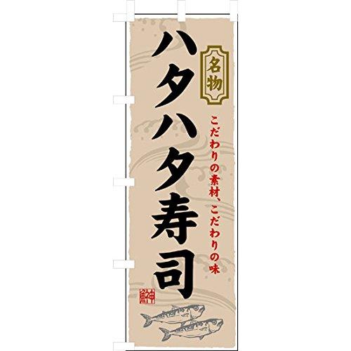 【のぼり+ポール白+ポール台16L】のぼり 3177 ハタハタ寿司