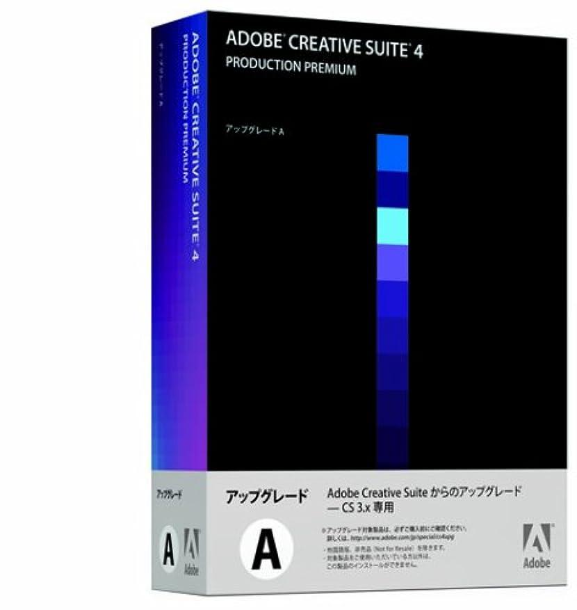 心配する連邦今Adobe Creative Suite 4 Production Premium 日本語版 アップグレード版A (FROM CS3/3.3) Macintosh版