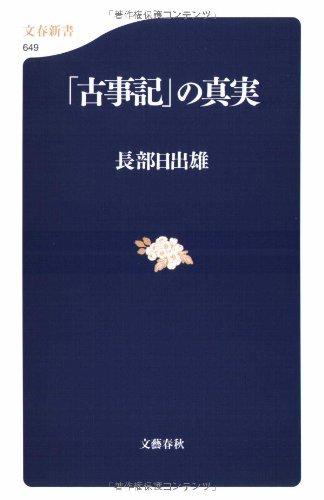 「古事記」の真実 (文春新書)の詳細を見る