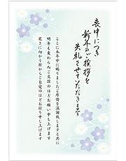 喪中はがき 10枚 胡蝶蘭切手付 官製ハガキ 挨拶文印刷済み〈F-MH116-K10〉書き添えもOK