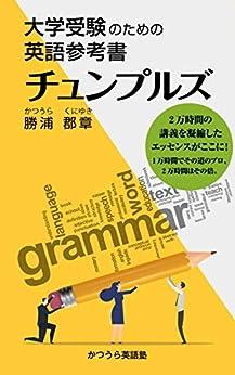 [勝浦 郡章]の大学受験のための英語参考書 チュンプルズ: 大学受験のための英語参考書