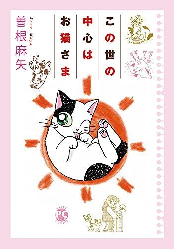 この世の中心はお猫さま _0