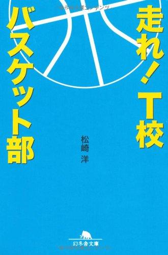 走れ!T校バスケット部 (幻冬舎文庫)