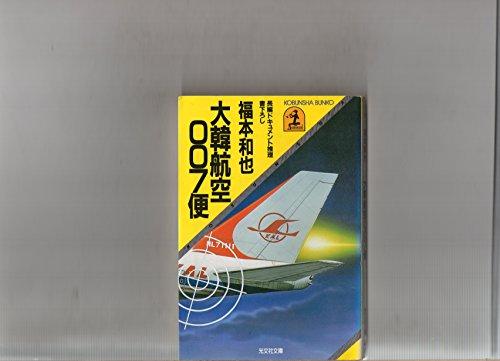 大韓航空007便―長編ドキュメント推理小説 (光文社文庫 ふ 2-1)の詳細を見る